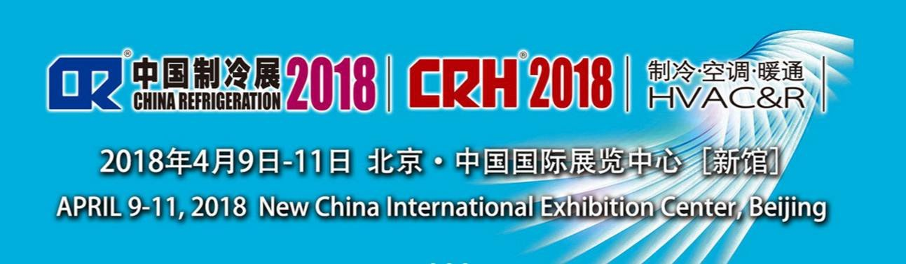 2018CHINA REFRIGERATION