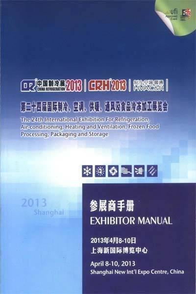CHINA REFRIGERATION (CRH) 2013